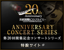 第20回開催記念コンサートシリーズ