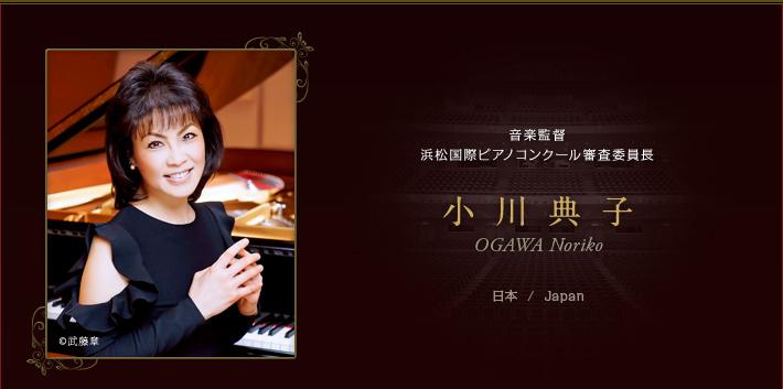 第21回浜松国際ピアノアカデミー