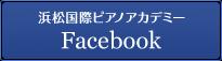 浜松国際ピアノアカデミー公式facebook