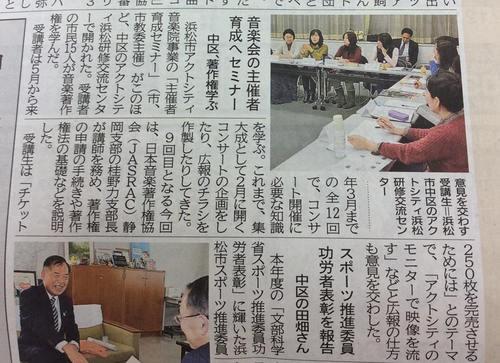 12.23静岡新聞.jpg