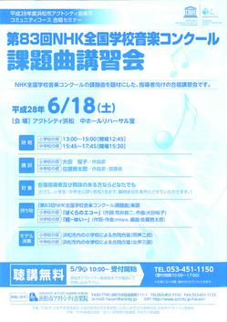 Nコン講習会チラシ_web_omote.jpg