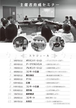 主セミ募集(裏).jpg