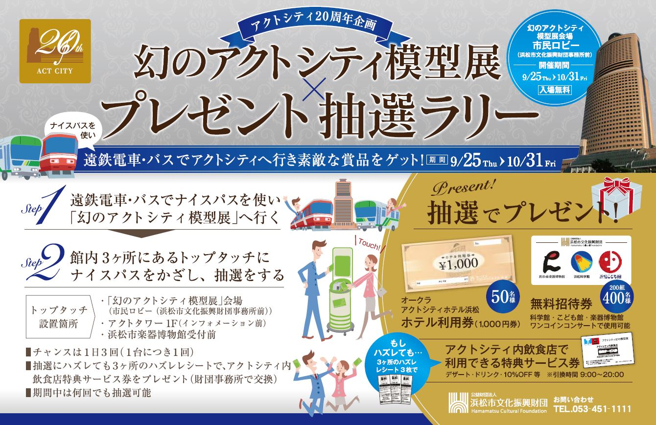 http://www.actcity.jp/info/%E6%A8%A1%E5%9E%8B%E5%B1%95.JPG