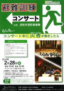 H28避難訓練コンサート.jpg