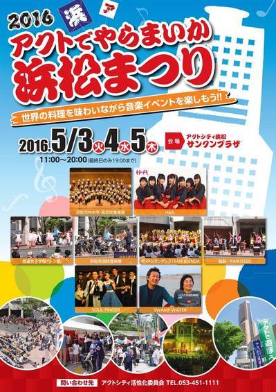 2016浜松まつり表.jpgのサムネイル画像