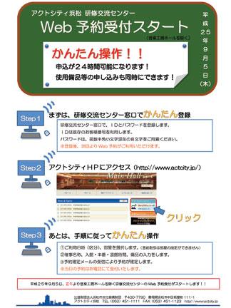 webtirashi2.jpg